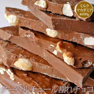 チョコレート 訳あり 送料無料 クーベルチュール割れチョコ ミルクマカダミア 約200g わけあり ワケあり おやつ スイーツ デザート アウトレット 割れチョコ ゆうメール 代引き不可 同梱不可