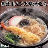 うどん ウドン 業務用 えび天鍋焼きうどん 3食 電子レンジ 海老 海老天 天ぷら 夜食 朝食 簡単 冷凍同梱可 冷凍