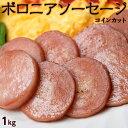 【 パプリカリオナ 】1パック 約400g お取り寄せ グルメ 国産 ボロニア ポークソーセージ ハム ソーセージ の 腸詰屋