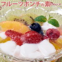フルーツポンチの素 カットフルーツ 380g×3袋 冷凍 同梱可能 冷凍フルーツ パイナップル メロン キウイ イチゴ ラズベリー ブルーベリー 冷凍果実 ジュース スムージー