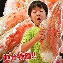 ≪送料無料≫「特大ボイルタラバ蟹」ロシア産1肩約800g(2人前相当)冷凍☆