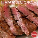 牛タン 仙台名物 牛たん プレミアム たん元 限定 厚切り 7mmカット 500g タン元 焼肉 冷凍 同梱可能