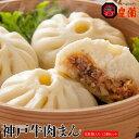 ギフト 神戸南京町 皇蘭 神戸牛肉まん 12個 720g 神戸牛 肉まん 冷凍 同梱不可 送料無料