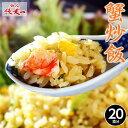 炒飯 チャーハン 冷凍 陳建一監修 レタス入り『蟹チャーハン』約200g×20食セット 焼き