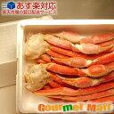 ズワイガニ足 蟹脚 4.0kg詰め合わせセット あす楽対応!ずわいがに/ズワイガニ/ずわい蟹/ズワイ蟹