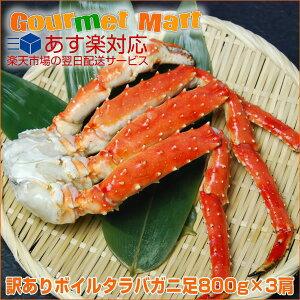 ボリューム満点たらば蟹!かにの贈り物は北海道直送のタラバ蟹をどうぞ!(わけあり 訳あり)冷...
