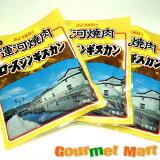 贈り物 ギフト 北海道小樽の焼肉専門 共栄食肉 ロースジンギスカン 3パックセット