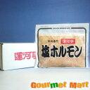 贈り物 ギフト 北海道小樽の焼肉専門 共栄食肉 運河亭 業務用塩ホルモン 10パックセット
