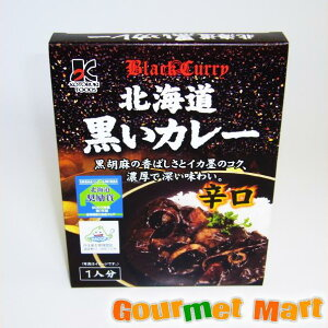 黒胡麻の香ばしさとほんのり甘みをを効かせさらに、イカ墨を使用したシーフードカリー♪北海道...