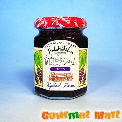 「ふらのジャム園」の無添加手造りです。北海道産の果物や木の実のブドウジャム♪ジャムおばさ...