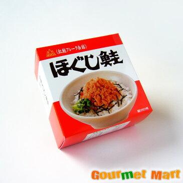 贈り物 ギフト ダントツ 紅鮭ほぐし鮭 1缶 北海道直送の鮭フレーク!
