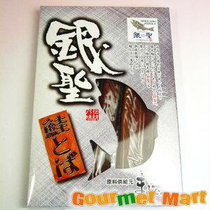 銀聖鮭とば 北海道日高沖で漁獲される最上級のブランド銀毛鮭【楽ギフ_のし宛書】