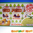 北海道限定 明治製菓 アポロチョコレート 北海道メロン味 - 北海道グルメマート