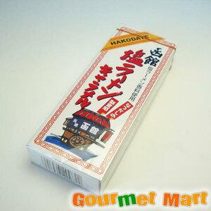 北海道限定 函館 塩ラーメンキャラメル 【ご当地キャラメル】をお取り寄せ【楽ギフ_のし宛書】