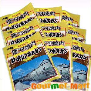 味付けジンギスカン 9パックセット 北海道小樽の焼肉専門 共栄食肉 あす楽対応!