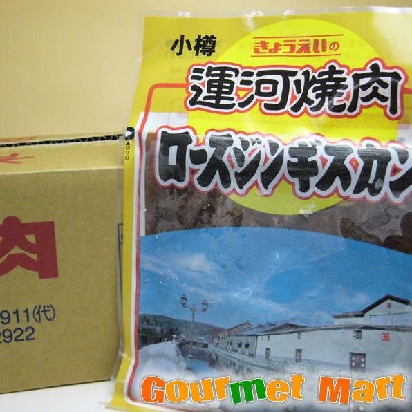 北海道小樽の焼肉専門 共栄食肉 運河焼肉 業務用ロースジンギスカン 27パックセット お歳暮 ギフト