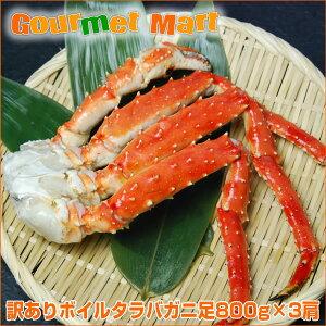 2014年ボリューム満点たらば蟹!かにの贈り物は北海道直送のタラバ蟹をどうぞ!(わけあり 訳あ...