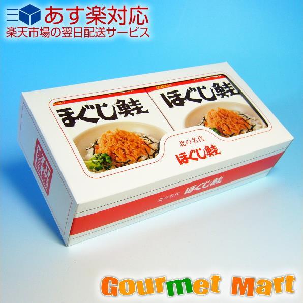 ダントツ ほぐし鮭 2個セット 北海道直送の紅鮭フレーク 北海道産品 あす楽対応!