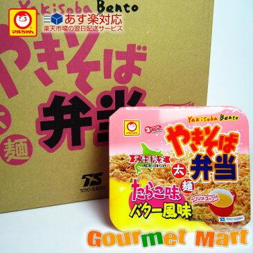 マルちゃん やきそば弁当 たらこ味バター風味1ケース(12食入)