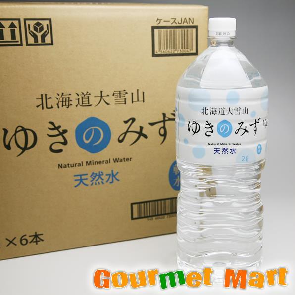 お中元ギフト 北海道大雪山 天然水「ゆきのみず」2L×6本
