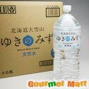 贈り物ギフト 北海道大雪山 天然水「ゆきのみず」2L×6本
