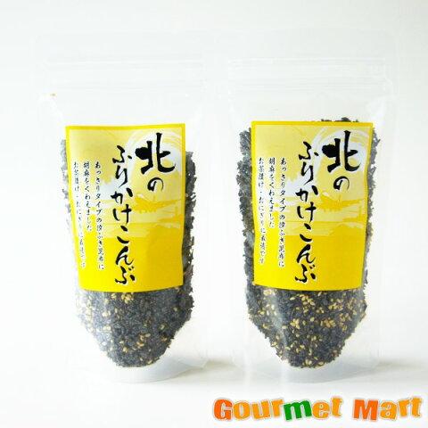 【ゆうパケット限定/送料込】北海道限定 ご飯のお供 北海道産 北のふりかけこんぶ 2袋セット