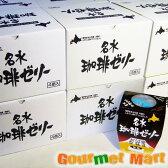 【北海道限定】名水珈琲ゼリー 初冠雪 4個入×12箱セット