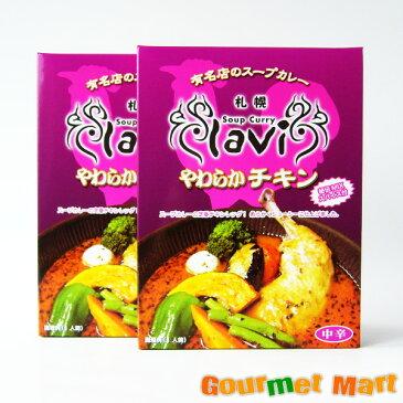 お中元 ギフト 札幌スープカレー lavi(らび)やわらかチキン×2個セット