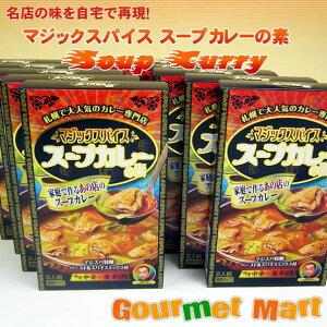 札幌スープカレー マジックスパイス スープカレーの素 10箱セット