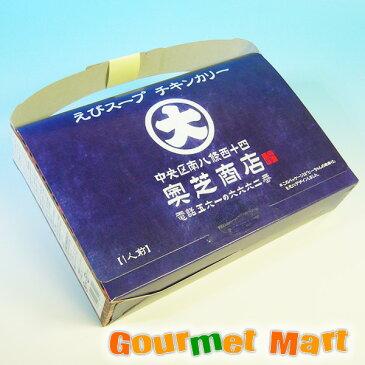 贈り物ギフト 札幌スープカレー 奥芝商店 えび出汁スープ チキンカリー