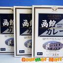 北海道函館・五島軒 函館カレー3種味比べセット