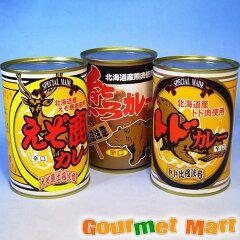 北海道ならではのカレー3缶味比べセット!鹿肉カレー/とど肉カレー/熊肉カレー♪カレー3種缶詰...