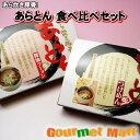 北海道 札幌ラーメン「あらとん」しょうゆ味 (2食入)・つけめんとんこつ味(2食入)セット...