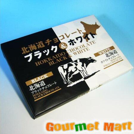 【北海道グルメマート】北海道チョコレート・ブラック&ホワイト40個入