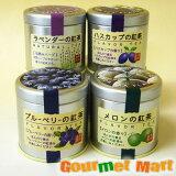 紅茶4種類セット(缶入り) ラベンダー・メロン・ハスカップ・ブルーベリーの香り!母の日 ギフト