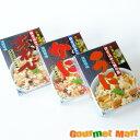 母の日 ギフト 北海道限定 炊き込みご飯の素3種セット [うに・あわび・かに]福袋詰め合わせセット