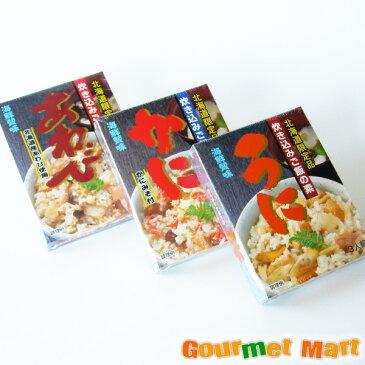 贈り物 ギフト 北海道限定 炊き込みご飯の素3種セット [うに・あわび・かに]福袋詰め合わせセット