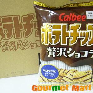 カルビーとロイズのコラボ!ポテトチップチョコ!新商品が北海道限定で登場!北海道限定 ロイズ特...