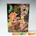 北海道の焼き肉の定番ラム肉!成吉思汗がどんぶりでお手軽に食べられます!ジンギスカン丼!炭...