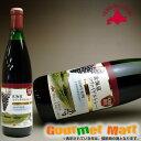 【北海道ワイン】 北海道限定ツヴァイゲルト・レーベ 720ml (赤・やや辛口)