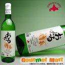 【北海道ワイン】 おたるセイベル9110 720ml (白・辛口)