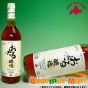 【北海道ワイン】 おたるロゼ 720ml (ロゼ・やや甘口)