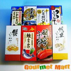 毎日違う味が楽しめる!ほかほかご飯に、おむすびに!カルシウム豊富な北海道のふりかけセット!北...