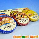 北海道限定 雪印 北海道6Pチーズ 3種詰め合わせ