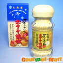 つらら オホーツクの塩 ホタテ焼塩 瓶 - 北海道グルメマート