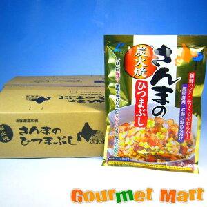 贈り物 ギフト 北海道産・炭火焼き さんまのひつまぶし 1食入×10袋 保存料を使用せず素材の美味しさを大切にしました♪