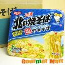 新発売!TVで話題!北海道日本ハムファイターズとの共同商品!北海道限定のインスタント麺!日...