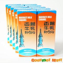 北海道函館牛乳を使用!ご当地キャラメルは北海道地域限定商品!北海道観光のお土産に大人気!...