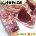 肉の山本 千歳らむ工房 ラムロースのバラ骨からでるラムの旨みがたまらない!焼き肉/バーベキュ...