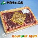 北海道 千歳ラム工房 生ラムランプ(焼肉用)300g 1